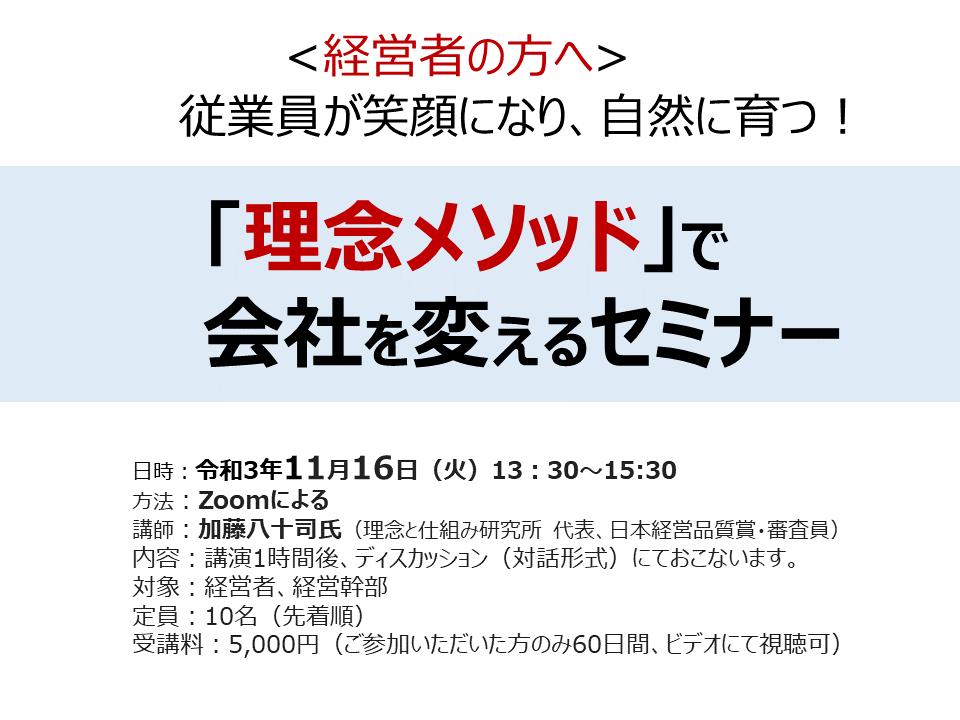 加藤八十司氏(理念と仕組み研究所 代表、日本経営品質賞・審査員)