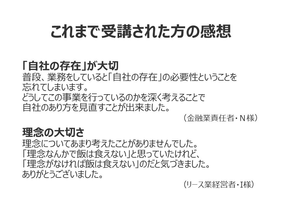 公益財団法人 日本生産性本部にて、100社を超える優良企業を訪問・分析。